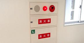 松栄設備 給排水衛生設備 消火設備